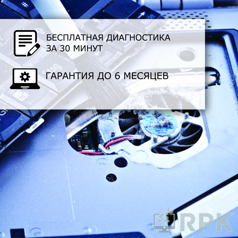 chistka-pc-ot-pyli1