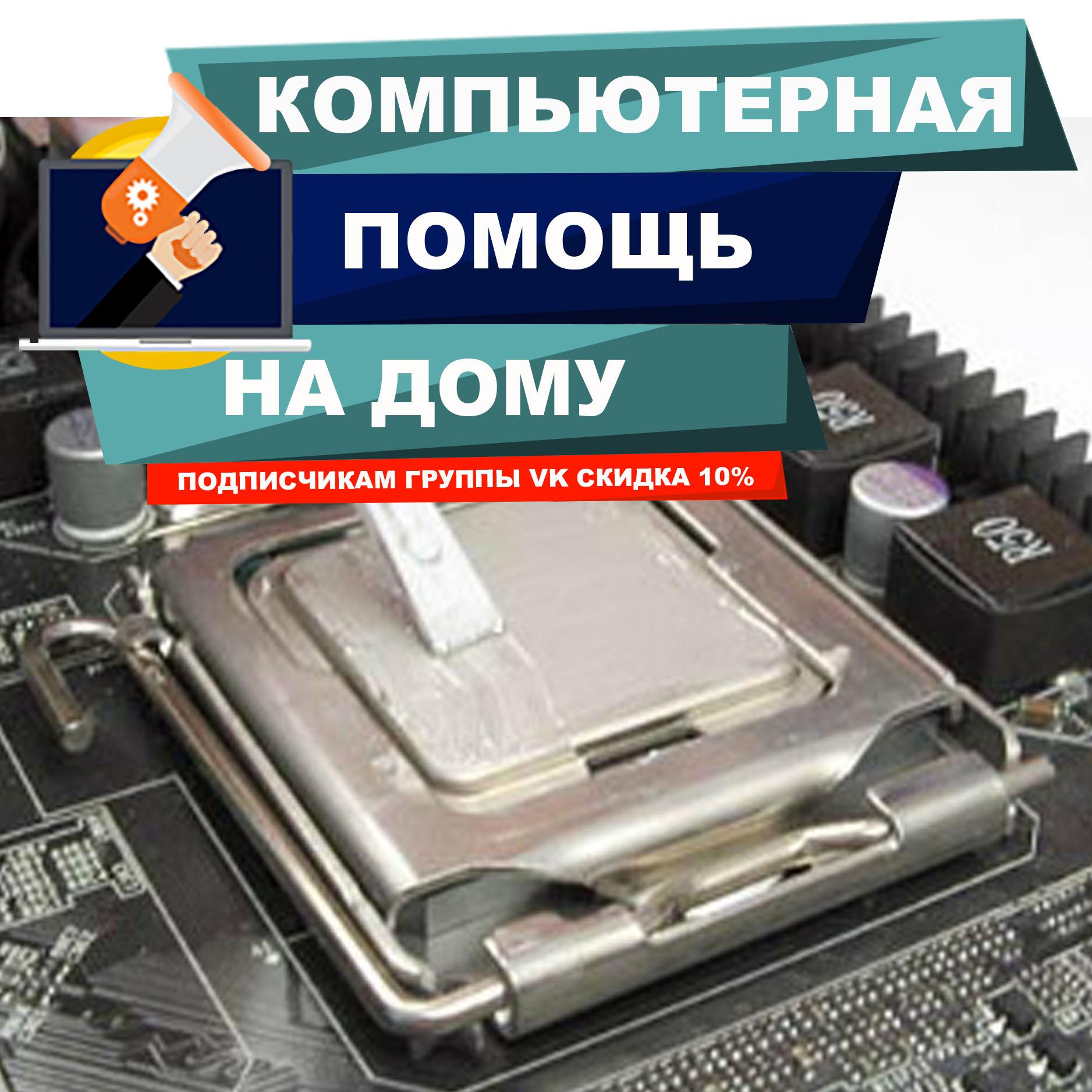 remont_komputera_na_domu6