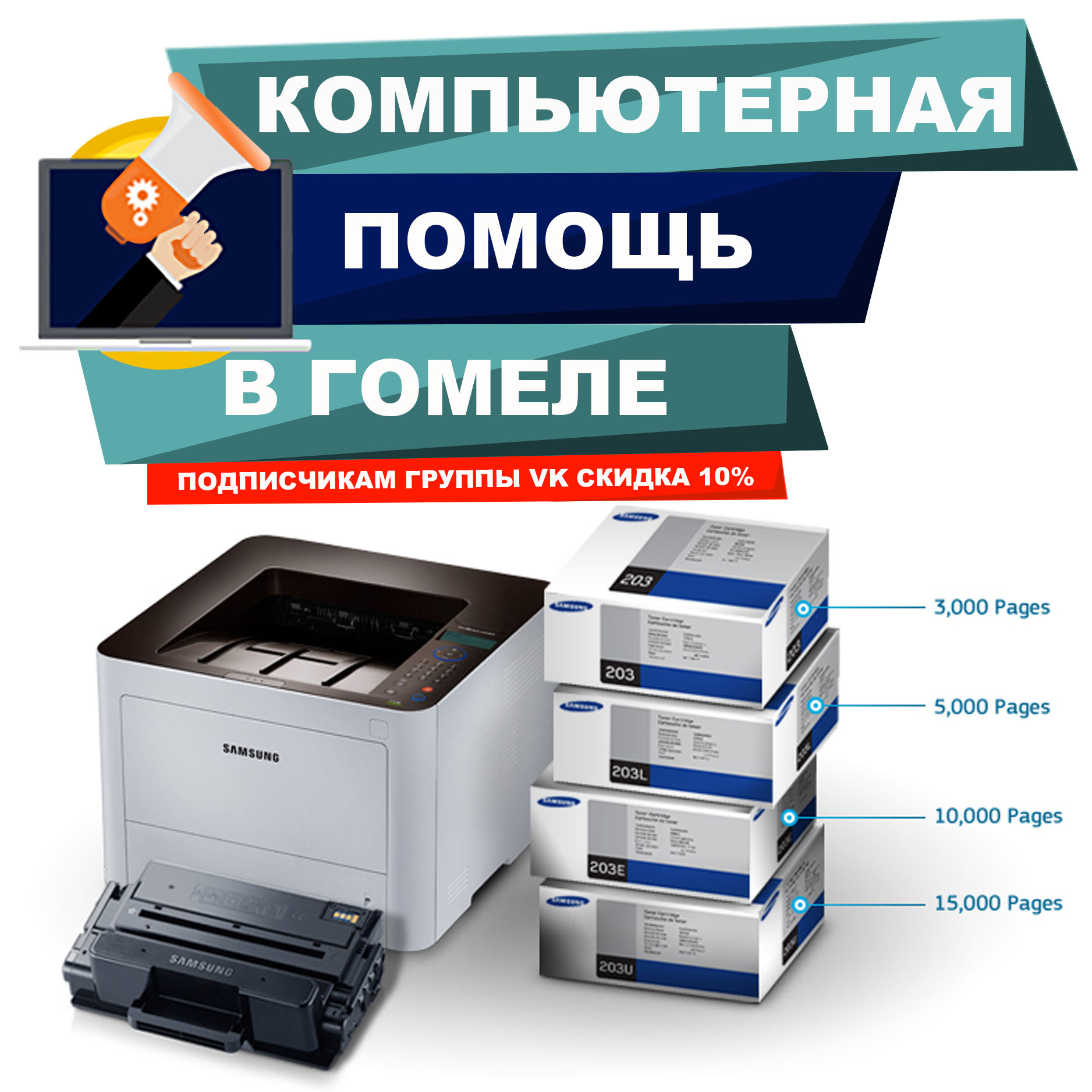 proshivka_printera2