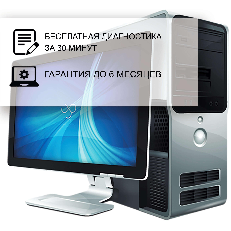 Ремонт и диагностика компьютера в Гомеле