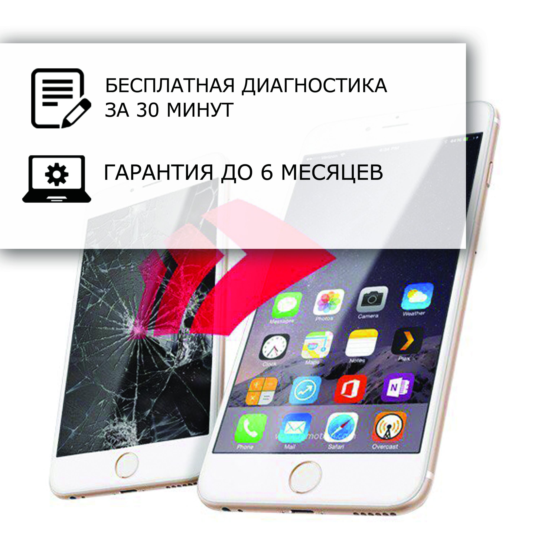 zamena_ekrana_iphone1
