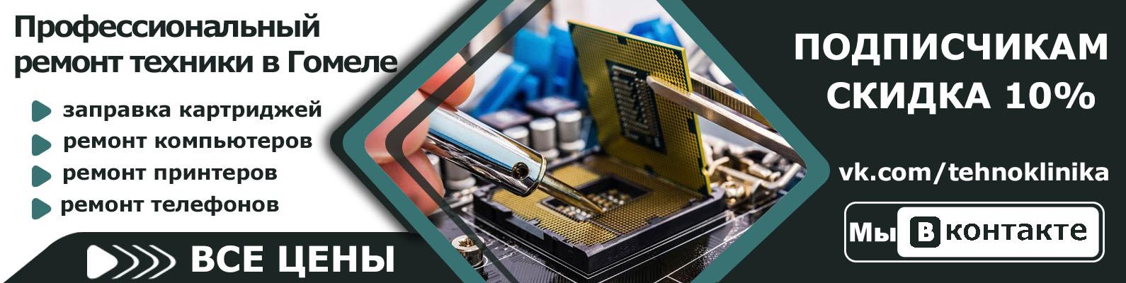 Профессиональный ремонт техники в Гомеле: компьютеров, принтеров, телефонов, ноутбуков, телевизоров и т.д.