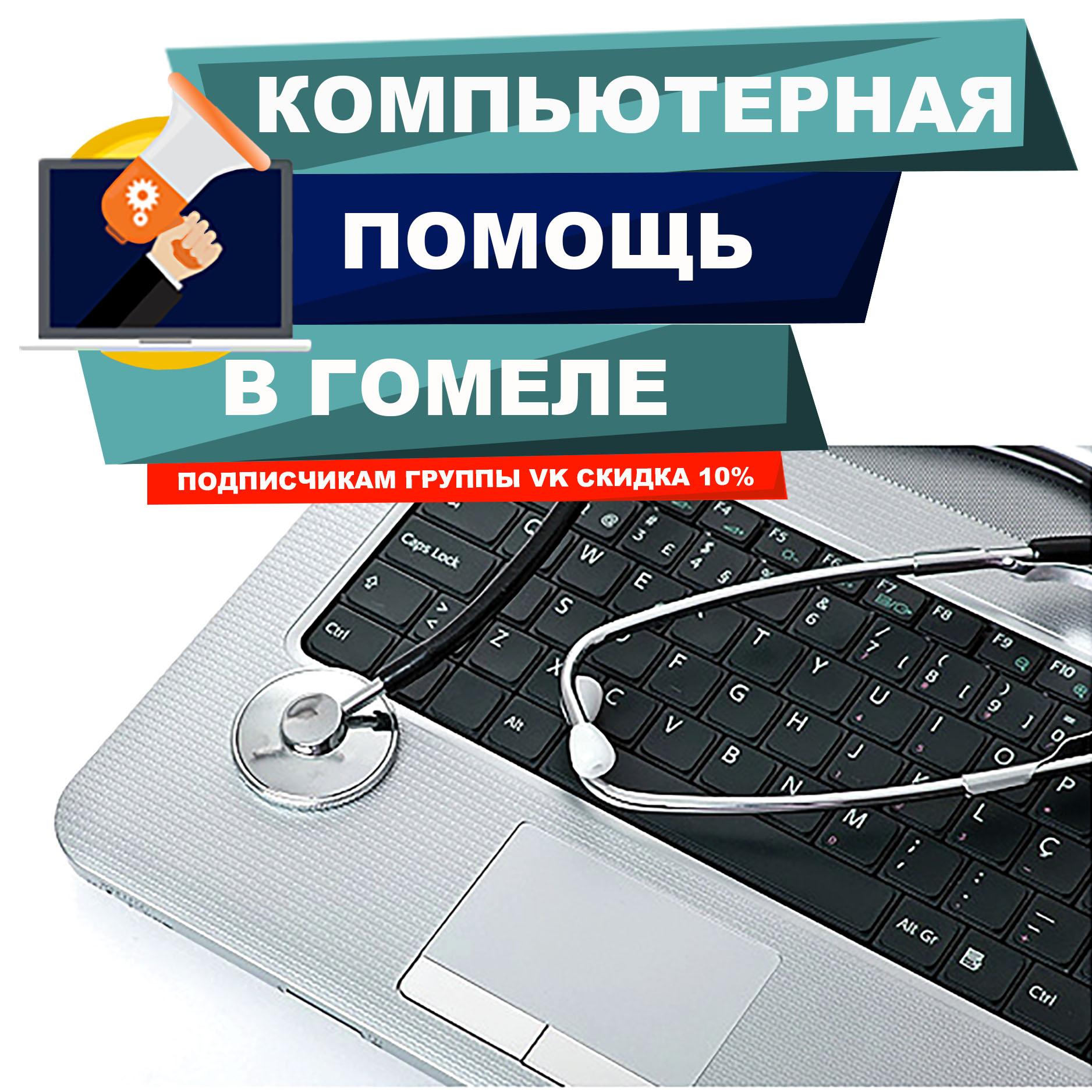 zamena_klaviatury_v_gomele